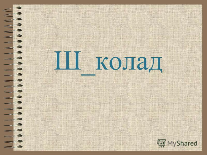Ш_колад