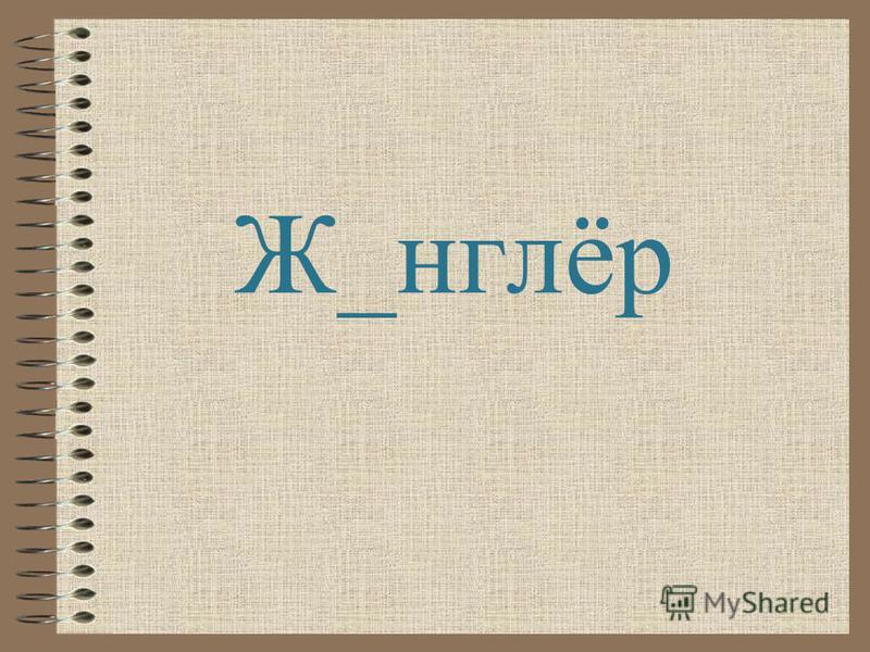 Ж_нглёр