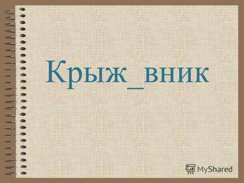 Крыж_вник