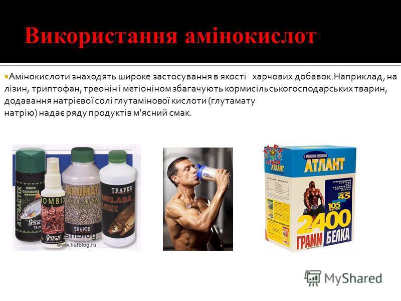 Амінокислоти знаходять широке застосування в якості харчових добавок.Наприклад, на лізин, триптофан, треонін і метіоніном збагачують кормисільськогосподарських тварин, додавання натрієвої солі глутамінової кислоти (глутамату натрію) надає ряду продук