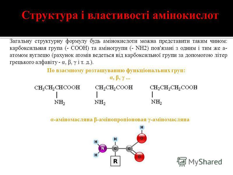 Загальну структурну формулу будь амінокислоти можна представити таким чином: карбоксильная група (- СООН) та аміногрупи (- NH2) пов'язані з одним і тим же a- атомом вуглецю (рахунок атомів ведеться від карбоксильної групи за допомогою літер грецького