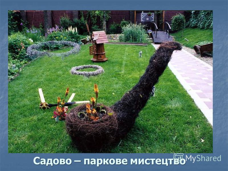Садово – паркове мистецтво