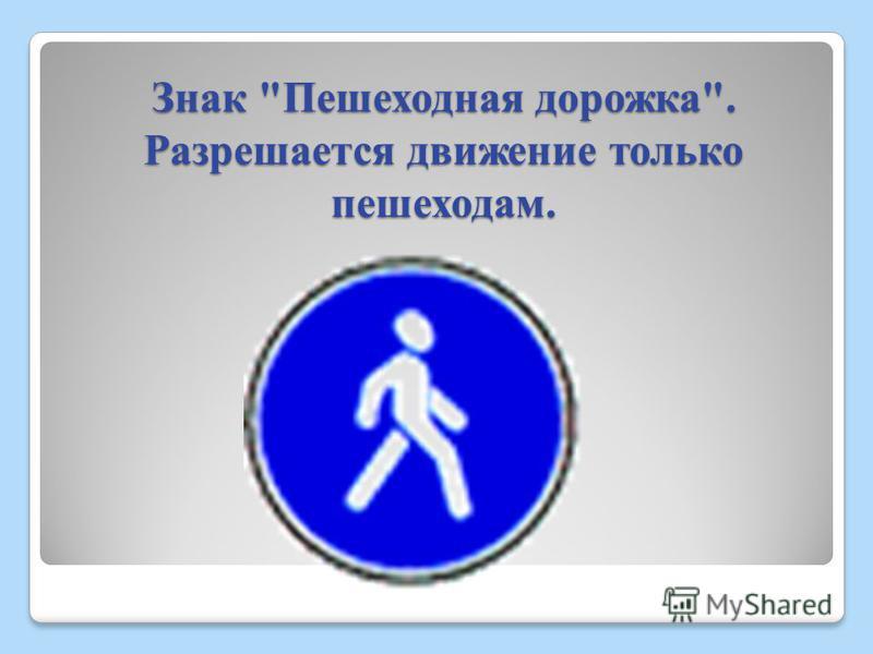 Знак Пешеходная дорожка. Разрешается движение только пешеходам.