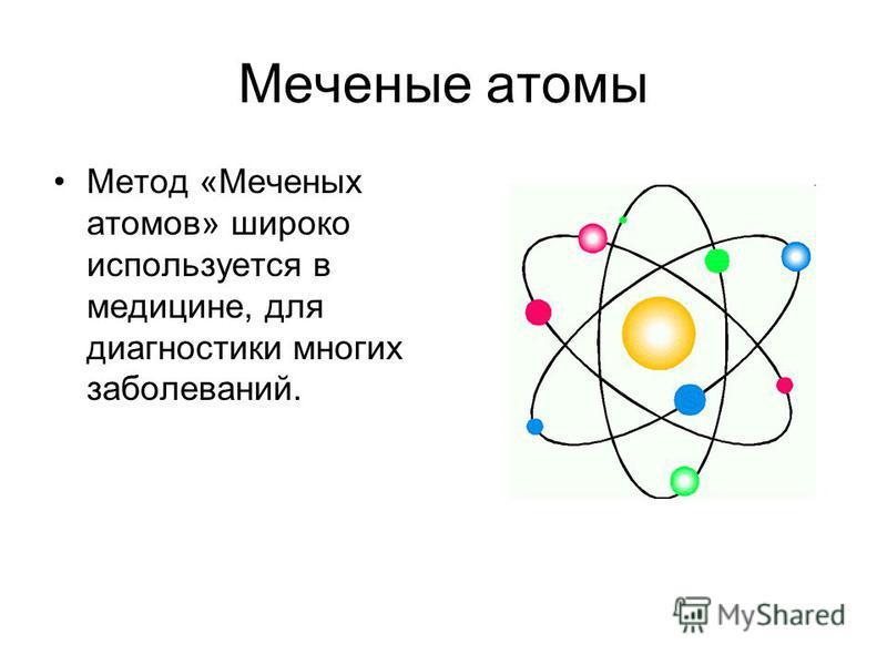 Меченые атомы Метод «Меченых атомов» широко используется в медицине, для диагностики многих заболеваний.