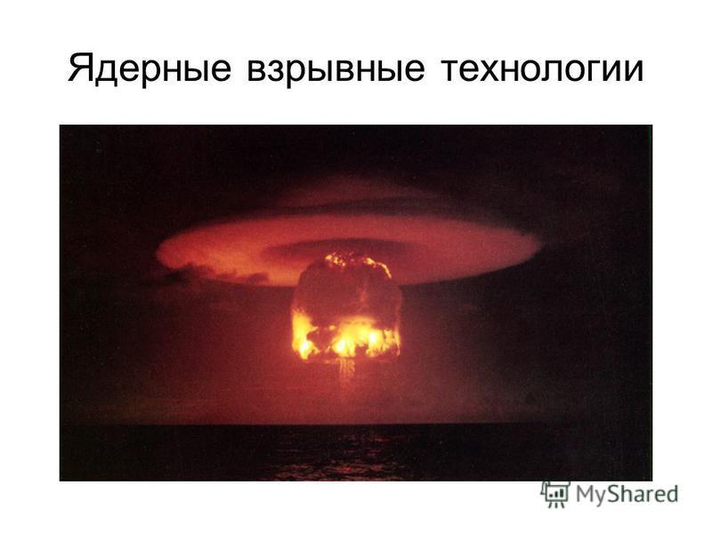 Ядерные взрывные технологии