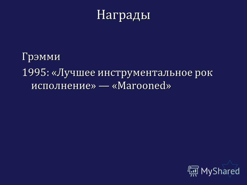 Награды Грэмми 1995: «Лучшее инструментальное рок исполнение» «Marooned»