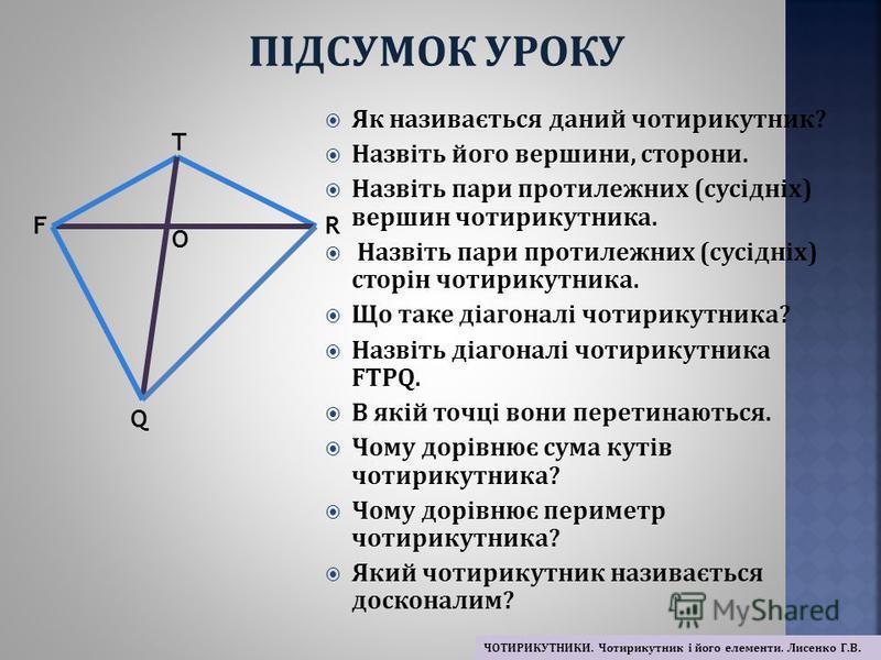 Як називається даний чотирикутник? Назвіть його вершини, сторони. Назвіть пари протилежних (сусідніх) вершин чотирикутника. Назвіть пари протилежних (сусідніх) сторін чотирикутника. Що таке діагоналі чотирикутника? Назвіть діагоналі чотирикутника FTP