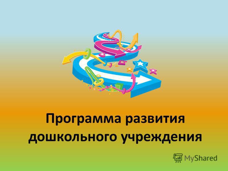 Программа развития дошкольного учреждения
