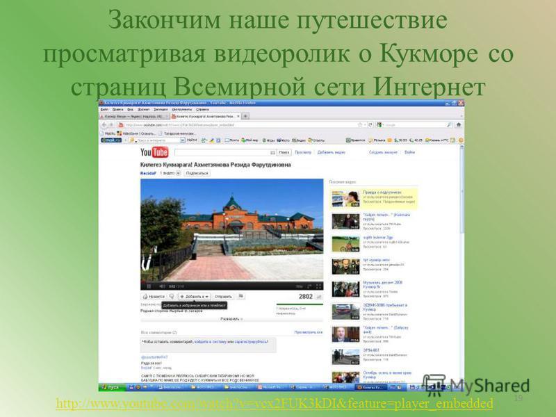 Закончим наше путешествие просматривая видеоролик о Кукморе со страниц Всемирной сети Интернет http://www.youtube.com/watch?v=vcx2FUK3kDI&feature=player_embedded 19
