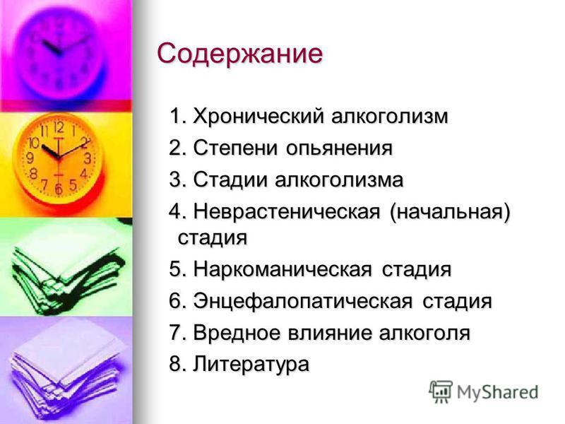 Содержание 1. Хронический алкоголизм 1. Хронический алкоголизм 2. Степени опьянения 2. Степени опьянения 3. Стадии алкоголизма 3. Стадии алкоголизма 4. Неврастеническая (начальная) стадия 4. Неврастеническая (начальная) стадия 5. Наркоманическая стад
