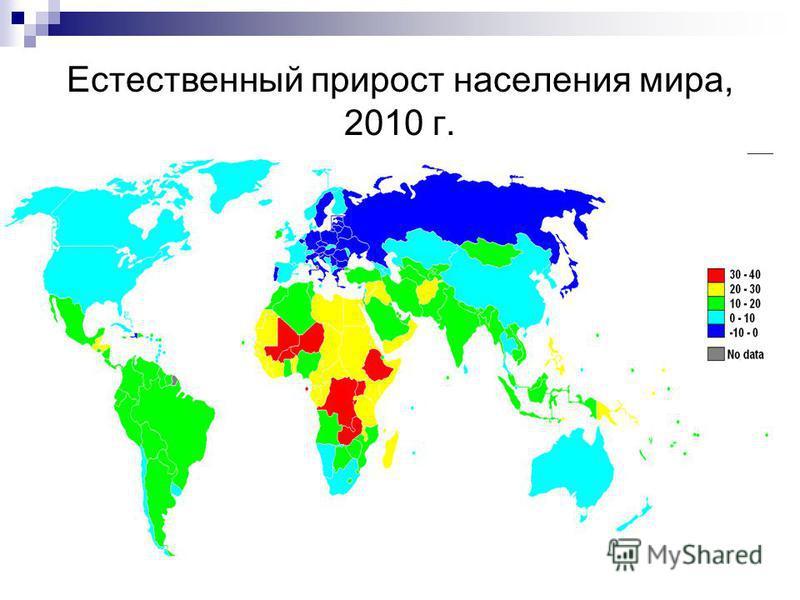 Естественный прирост населения мира, 2010 г.