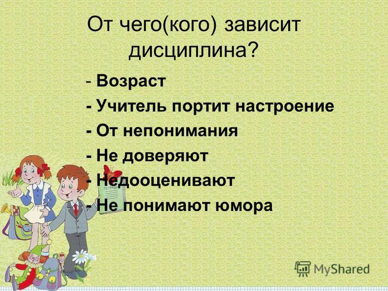 От чего(кого) зависит дисциплина? - Возраст - Учитель портит настроение - От непонимания - Не доверяют - Недооценивают - Не понимают юмора