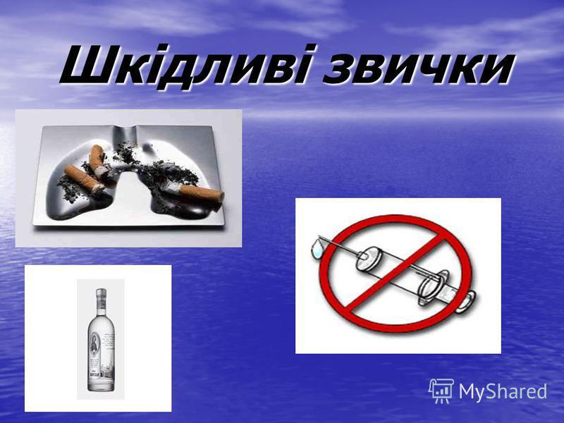 Шкідливі звички