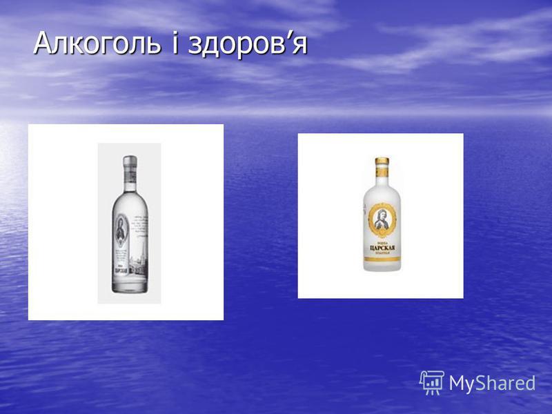 Алкоголь і здоровя