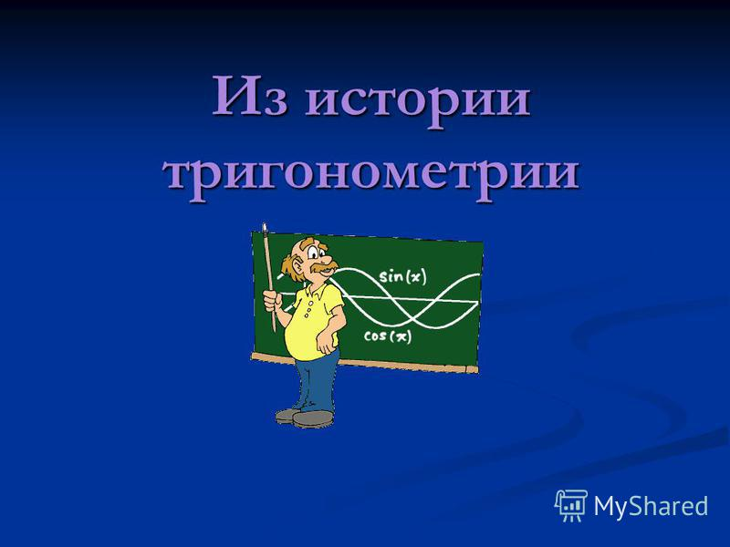 Из истории тригонометрии