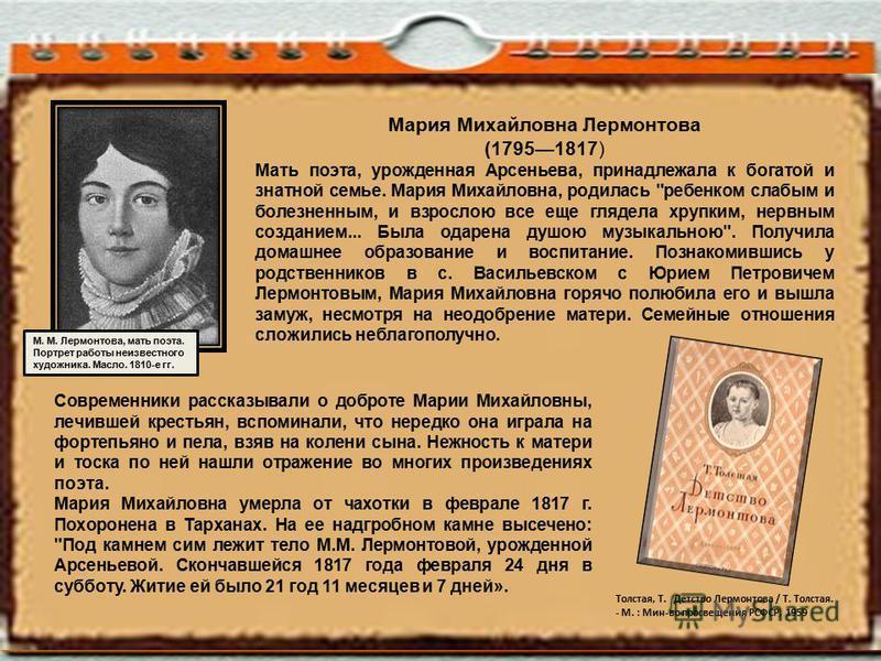 Мария Михайловна Лермонтова (17951817) Мать поэта, урожденная Арсеньева, принадлежала к богатой и знатной семье. Мария Михайловна, родилась