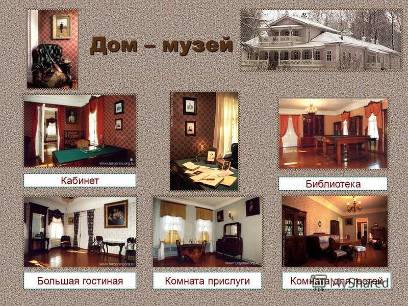 Дом – музей Библиотека Большая гостиная Кабинет Комната для гостей Комната прислуги