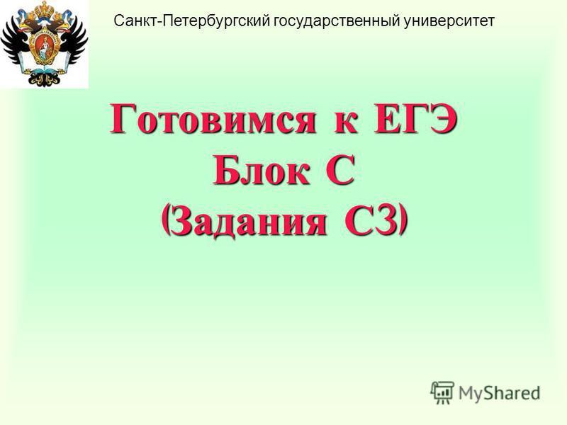 Готовимся к ЕГЭ Блок С ( Задания С 3) Санкт-Петербургский государственный университет