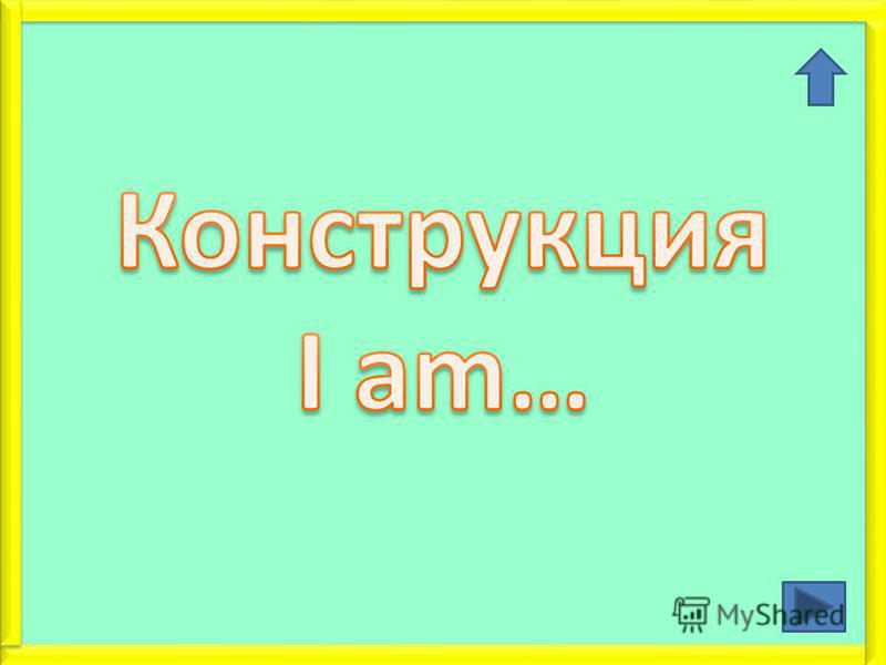 S 1. I am …I am … 2. I can …I can … 3. I have got …I have got … 4. I live …I live … 5. I like …I like … 6. I like to …I like to … 7. He will …He will … - Вернуться к содержанию - На следующий слайд