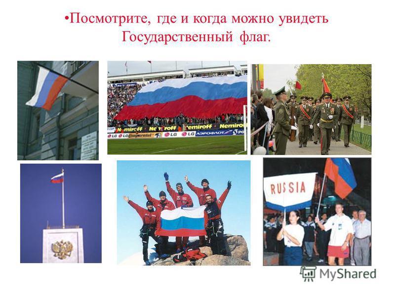 Посмотрите, где и когда можно увидеть Государственный флаг.