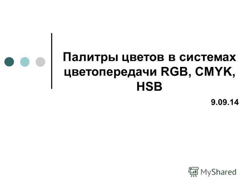 Палитры цветов в системах цветопередачи RGB, CMYK, HSB 9.09.14