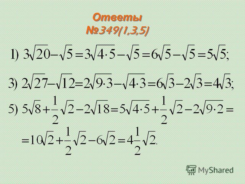 Ответы 349(1,3,5) Ответы 349(1,3,5)