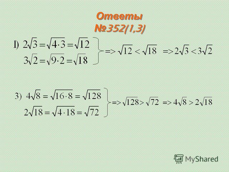 Ответы 352(1,3) Ответы 352(1,3)