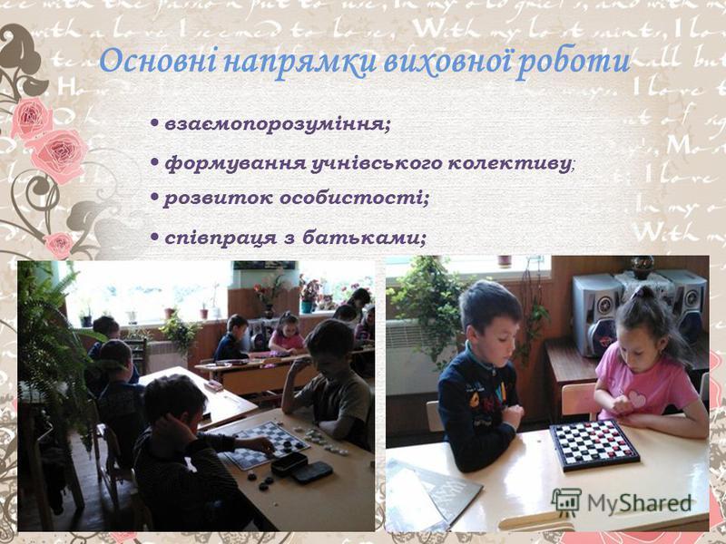 Основні напрямки виховної роботи формування учнівського колективу ; взаємопорозуміння; розвиток особистості; співпраця з батьками;