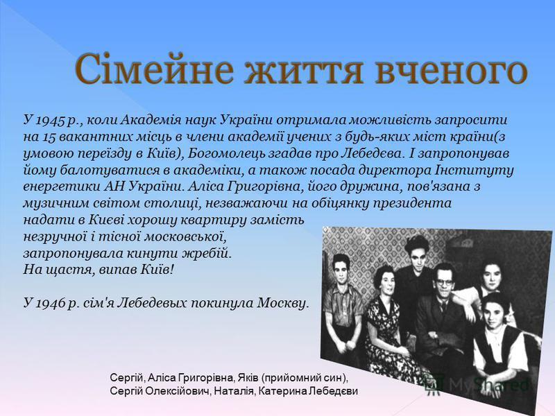 У 1945 р., коли Академія наук України отримала можливість запросити на 15 вакантних місць в члени академії учених з будь-яких міст країни(з умовою переїзду в Київ), Богомолець згадав про Лебедєва. І запропонував йому балотуватися в академіки, а також