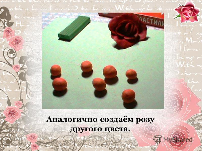 Аналогично создаём розу другого цвета.