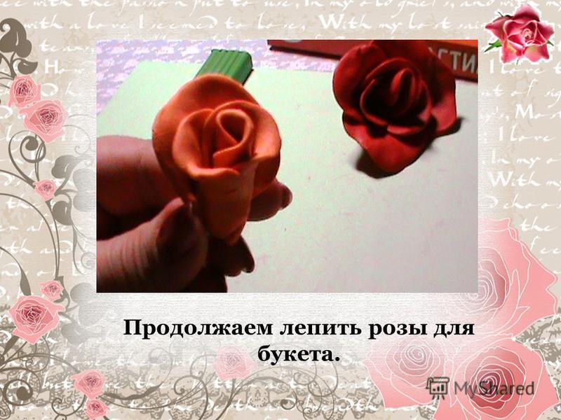 Продолжаем лепить розы для букета.
