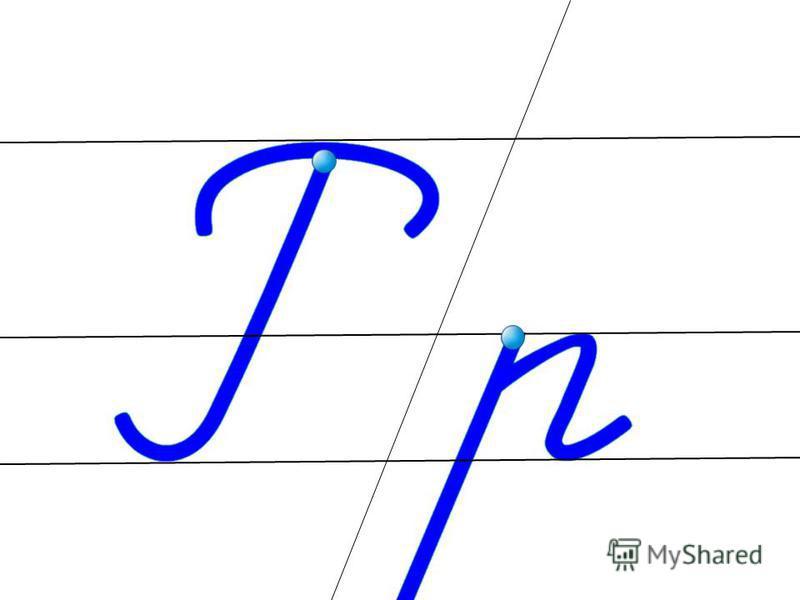 Порівняння форми друкованої і рукописної букви А які елементи різні? Назвіть усі елементи рукописної букви р. Пряма подовжена похила лінія і пряма коротка лінія із заокругленням угорі та внизу.