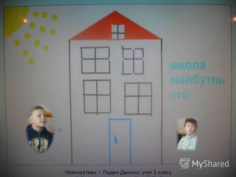 Новіков Іван і Педан Данило, учні 3 класу
