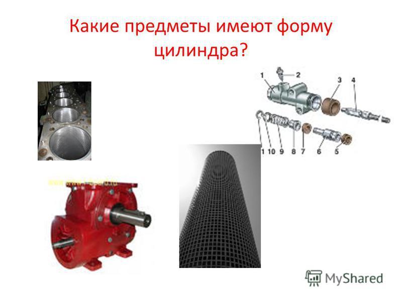 Какие предметы имеют форму цилиндра?