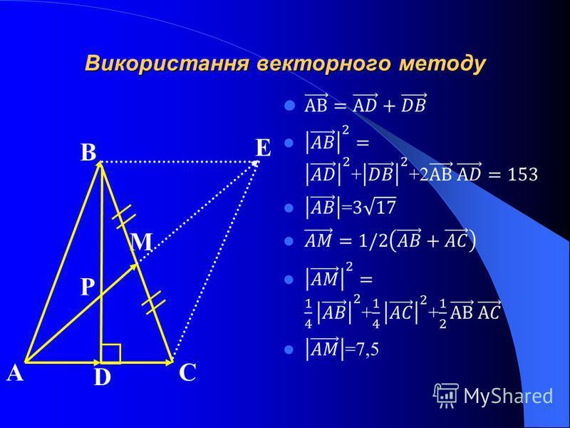 Використання векторного методу АС D M P В Е