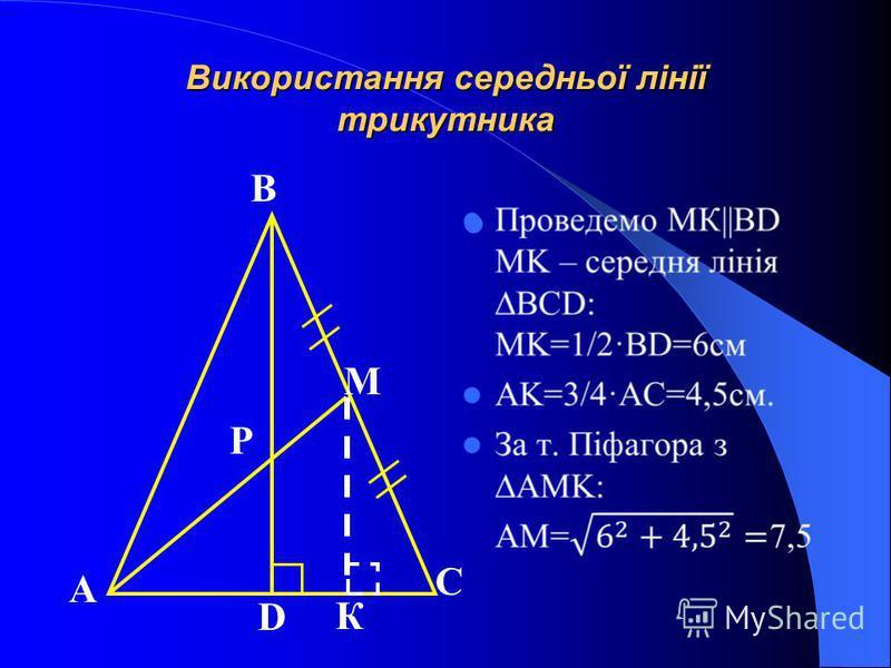 Використання середньої лінії трикутника А В С D M P К