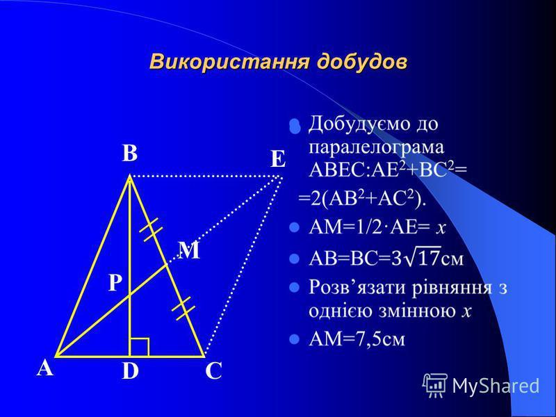 Використання добудов А СD M P В Е
