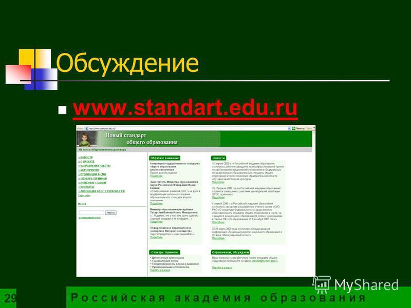 Обсуждение www.standart.edu.ru Р о с с и й с к а я а к а д е м и я о б р а з о в а н и я 29