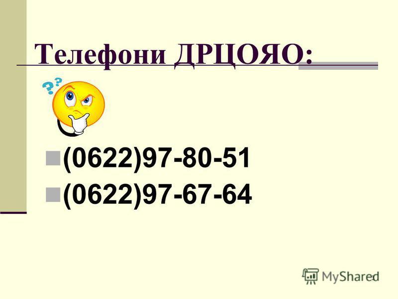 3 Телефони ДРЦОЯО: (0622)97-80-51 (0622)97-67-64