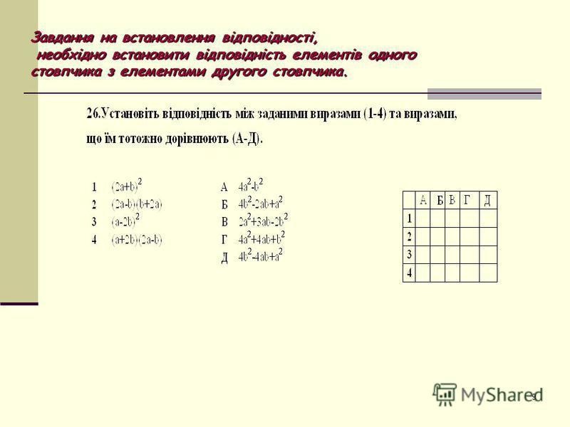 9 Завдання на встановлення відповідності, необхідно встановити відповідність елементів одного стовпчика з елементами другого стовпчика.