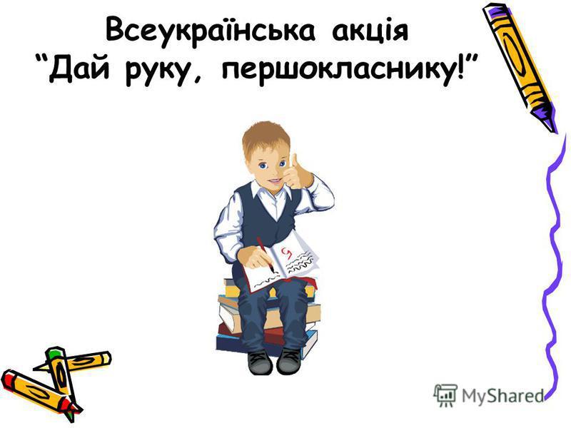 Всеукраїнська акція Дай руку, першокласнику!