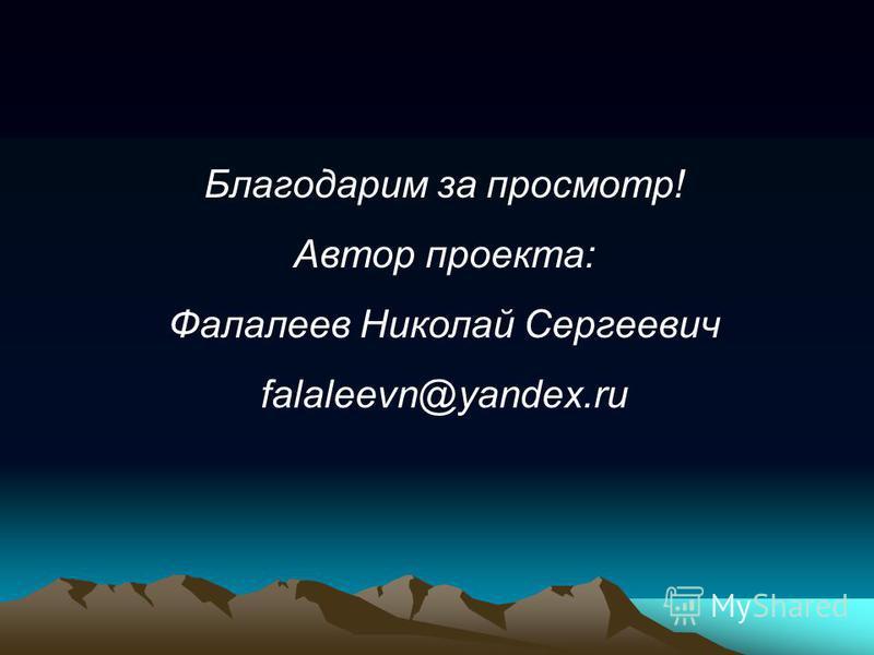 Благодарим за просмотр! Автор проекта: Фалалеев Николай Сергеевич falaleevn@yandex.ru