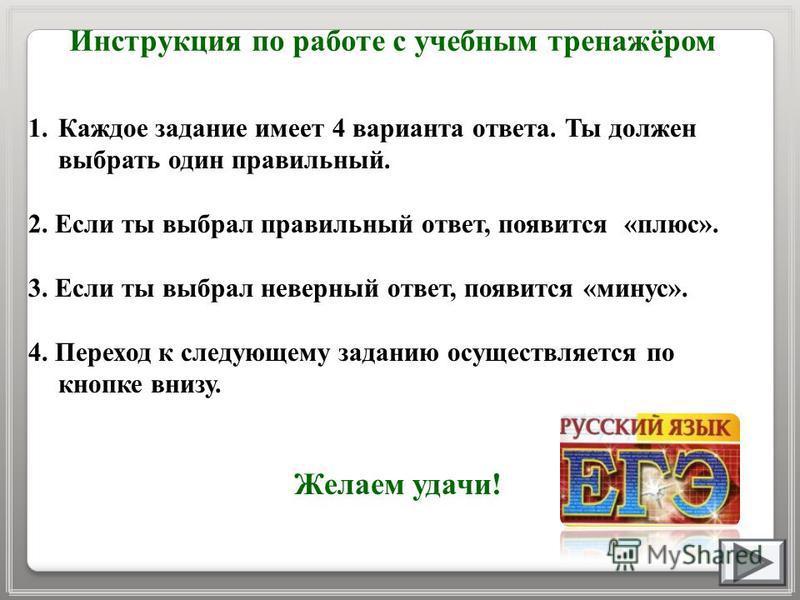 инструкция к егэ по русскому языку - фото 8