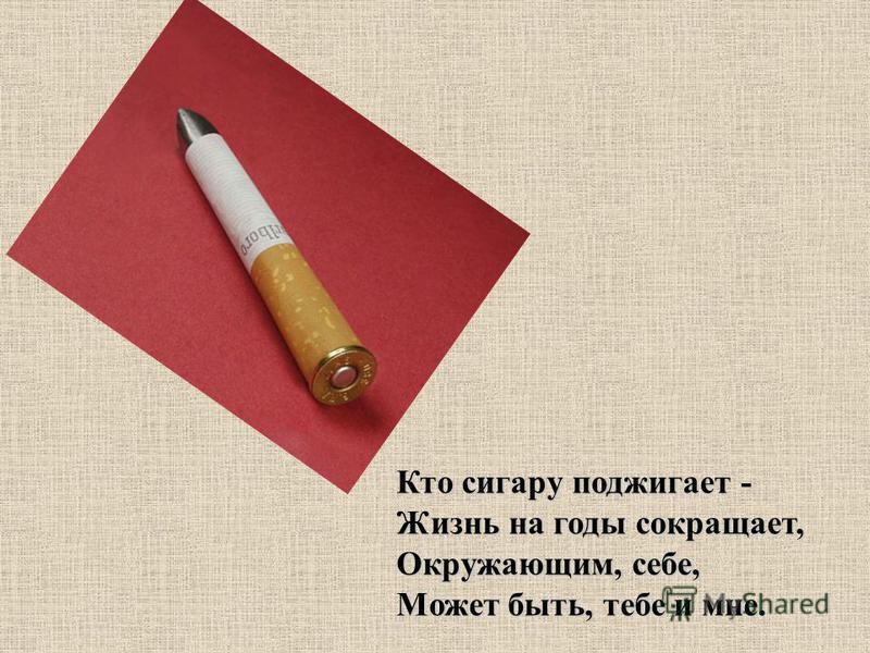 Кто сигару поджигает - Жизнь на годы сокращает, Окружающим, себе, Может быть, тебе и мне.