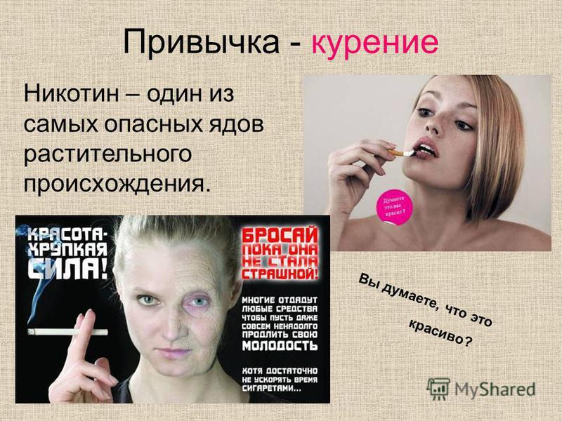 Привычка - курение Никотин – один из самых опасных ядов растительного происхождения. Вы думаете, что это красиво?