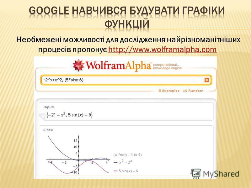 Необмежені можливості для дослідження найрізноманітніших процесів пропонує http://www.wolframalpha.comhttp://www.wolframalpha.com