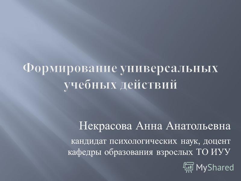 Некрасова Анна Анатольевна кандидат психологических наук, доцент кафедры образования взрослых ТО ИУУ