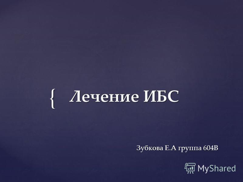 { Лечение ИБС Зубкова Е.А группа 604В