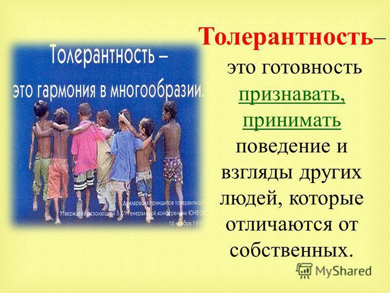 Толерантность – это готовность признавать, принимать поведение и взгляды других людей, которые отличаются от собственных.