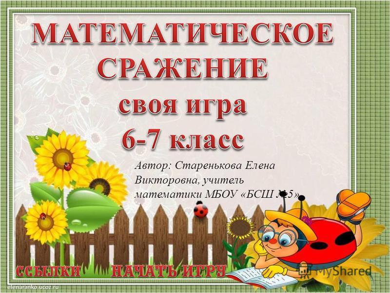 Автор: Старенькова Елена Викторовна, учитель математики МБОУ «БСШ 5»